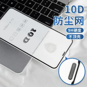 适用iPhoneX/XS防尘网钢化膜 高清10D全屏覆盖手机膜 苹果X钢化膜