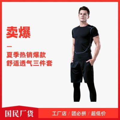 运动套装男 新款休闲男士健身服 速干跑步训练运动健身裤套装