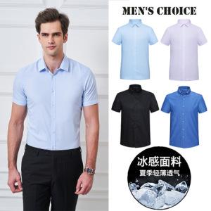 夏季薄款短袖衬衣男士衬衫男式衬衫免烫抗皱纯色修身商务职业正装