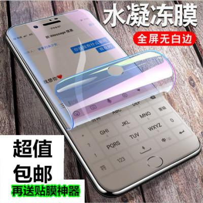 适用iPhone xr纳米水凝膜 XR手机贴膜软边XSMAX苹果钢化膜678plus