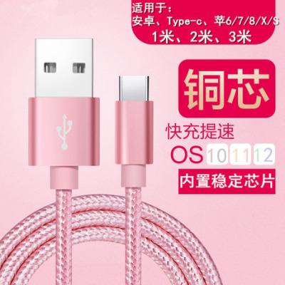 安卓乐视数据线加长充电线2m三米适用于苹果iPhone6手机数据线
