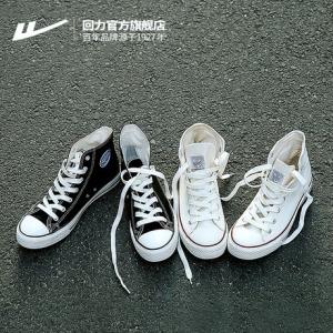 回力官方旗舰店 男女情侣高帮帆布鞋休闲运动小白鞋板鞋 WXY-473T