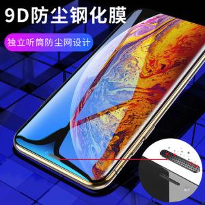 高清9D防尘网钢化膜适用6splus苹果XSMax防窥膜iphonex手机膜批发