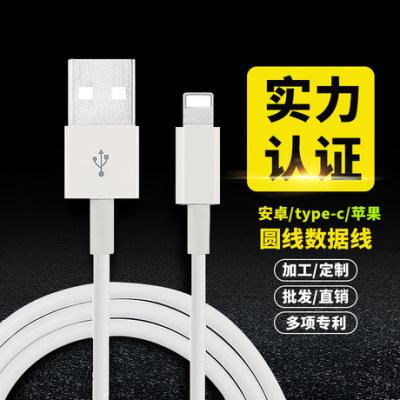 安卓智能手机USB线适用苹果/type-c数据线电源线1/2/3/5米充电线