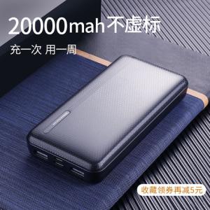 20000mAh移动电源充电宝10000毫安双USB手机迷你轻便简约2W大容量