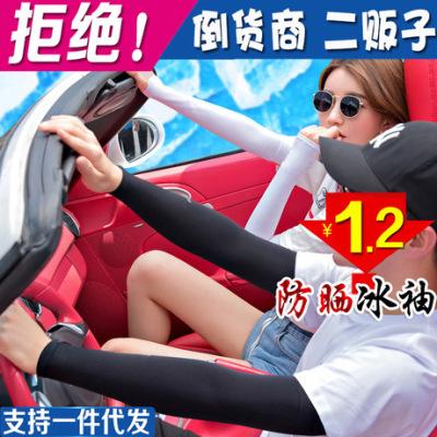 冰袖手套防晒袖套 冰丝 汽车用夏季户外骑行开车薄护臂男女士爆款
