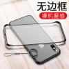 新款iPhonexsmax无边框手机壳适用苹果7/8plus磨砂半包壳XR保护套