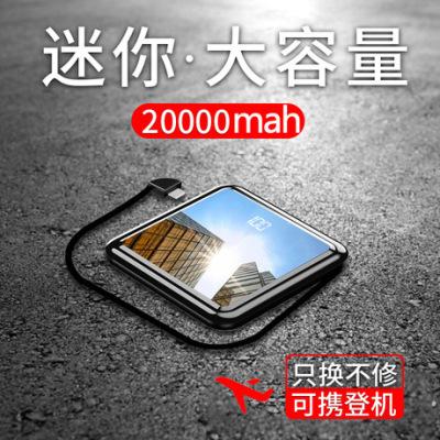 20000mah 自带线镜面充电宝迷你10000毫安 便携快充超薄移动电源