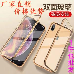 适用iphoneX万磁王手机壳双面苹果7/7plus金属全包xsmax防摔壳批