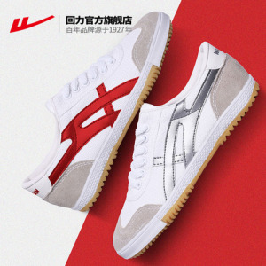 回力官方旗舰店 帆布鞋足球鞋运动鞋跑步鞋休闲鞋男女武术鞋WL-27