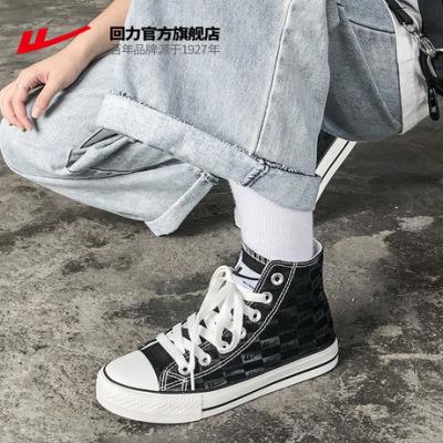 回力官方旗舰店 高帮印花帆布鞋系带休闲学生板鞋男女潮WXY-A710G
