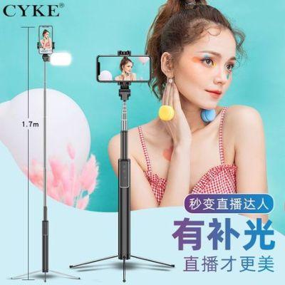 CYKE 手机补光灯落地直播支架拍摄三脚架 一体式多功能蓝牙自拍杆