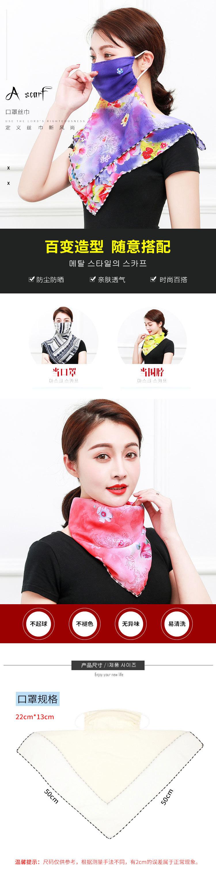 口罩丝巾_01