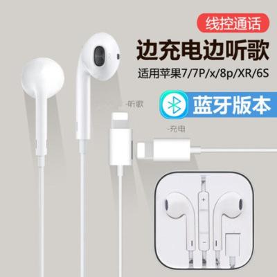 适用于Iphone7线控手机入耳式耳机苹果8耳机重低音安卓通用耳机