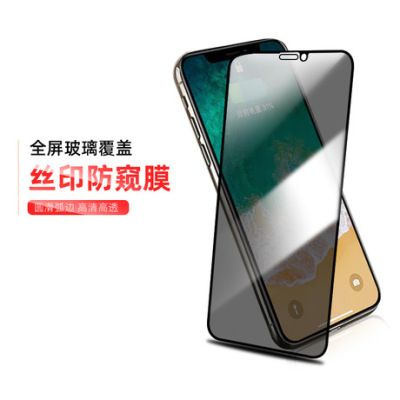 适用苹果X防窥膜 iPhone7/8plus防偷窥玻璃膜丝印防窥钢化手机膜