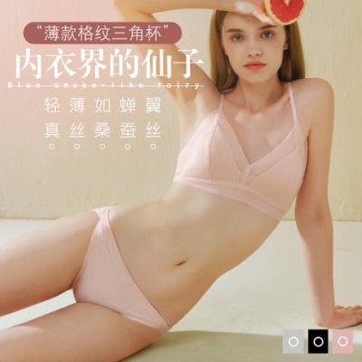 夏季真丝款无钢圈文胸 薄款三角杯 少女胸罩小胸蕾丝性感内衣套装