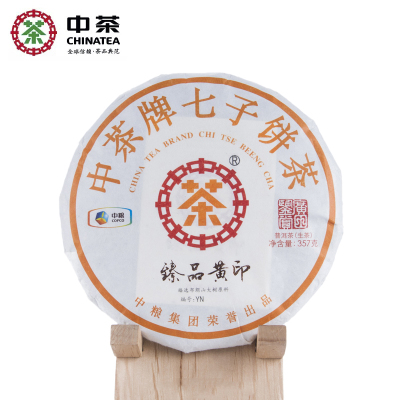 中茶牌普洱茶 2017年 臻品黄印 生茶 357克云南普洱茶叶