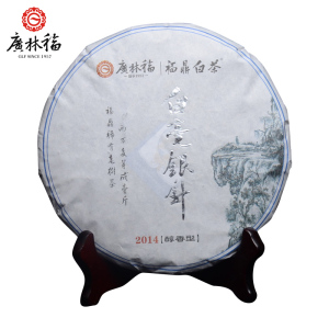 广林福白茶 福鼎高山白茶2014年醇香型白毫银针 360克 福建茶叶