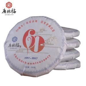 广林福白茶 福鼎白茶 60周年纪念饼 特级荒山老枞 白牡丹饼茶