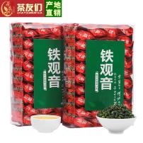 茶友们●铁观音茶叶浓香型2021新茶一级安溪乌龙茶小包装袋装500g