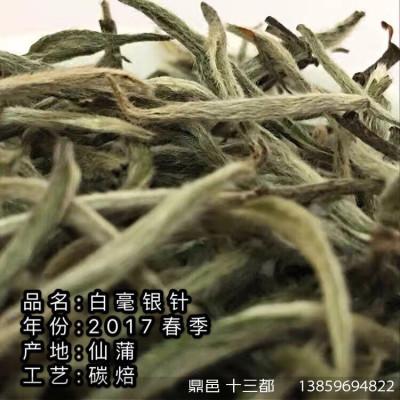 福鼎白茶217白毫银针  来自仙蒲长寿村的白毫银针