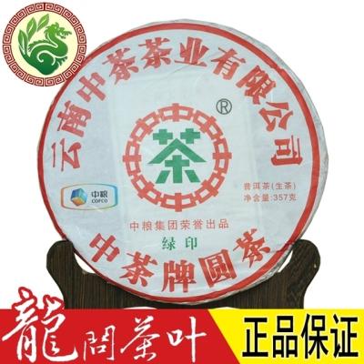 中茶牌 2013年 绿印圆茶 生茶 云南普洱茶 七子饼茶 357克