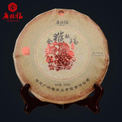 广林福福鼎白茶 09年一级白牡丹 金猴献瑞 猴年纪念饼 360克/片