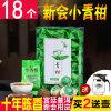 茶友们●正宗新会小青柑普洱茶熟茶特级柑普茶桔橘普茶叶礼盒装200g