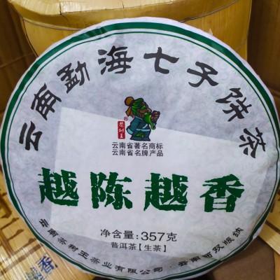 越陈越香普洱生茶饼17年云南勐海七子饼茶1饼357克茶树王普洱大叶青饼