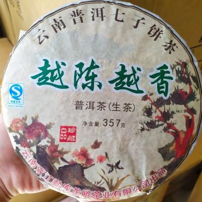 越陈越香普洱生茶14年云南双江勐库普洱茶叶云南普洱七子饼茶1饼357克