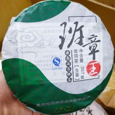 班章王普洱茶生茶饼12年云南普洱七子饼茶越陈越香普洱茶1饼357克普洱