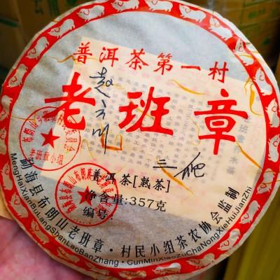 老班章普洱茶熟茶08年赵云川三爬普洱茶第一村布朗山普洱茶1猪饼357克