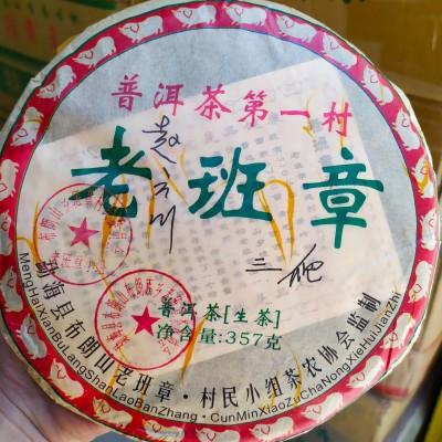 老班章普洱茶生茶08年赵云川三爬普洱茶第一村1饼357克布朗老班章青饼