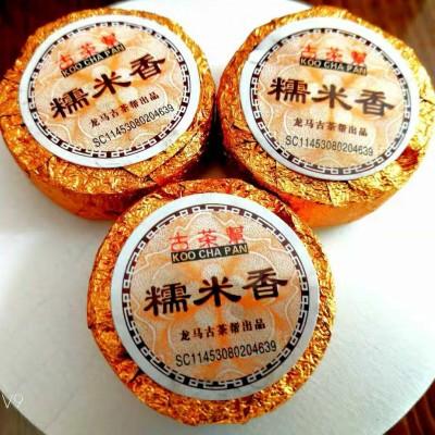 古茶帮糯米香普洱茶熟茶1斤共两罐龙茶古茶帮岀品糯香普洱迷你沱茶糯米香叶
