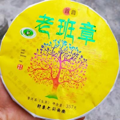 古树老班章普洱茶生茶健康生态大树普洱茶18年老枞普洱茶1饼357克班章