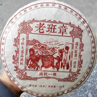 老班章普洱茶熟茶03年布朗山班章普洱茶黑茶浓香茶叶陈年老茶1饼357克
