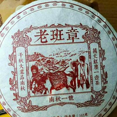 老班章普洱茶熟茶03年云南普洱黑茶陈年老茶黑普洱茶1饼357克浓香普洱