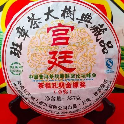 宫廷普洱茶熟茶班章茶大树典藏品天地人茶叶07年陈年普洱黑茶1饼357克