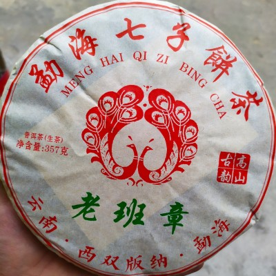 老班章普洱生茶13年云南西双版纳勐海七子饼茶1饼357克孔雀普洱高山茶