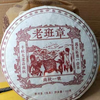 老班章普洱茶熟茶03年老茶普洱茶陈年宫廷金芽普洱茶黑茶1饼357克班章
