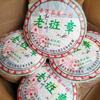 班章普洱茶青饼08年云南普洱茶生茶1饼357克老班章赵云川三爬普洱青茶