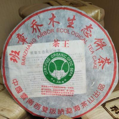 茶王班章生普12年云南西双版纳勐海茶山岀品班章乔木生态饼茶1饼357克