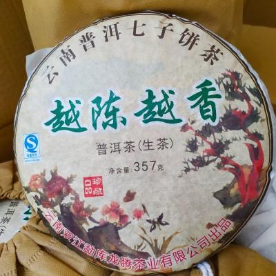 越陈越香普洱生茶14年云南普洱七子饼茶1饼357克老年陈茶古树普洱青饼