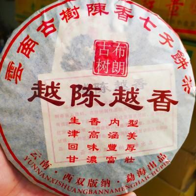 普洱熟茶越陈越香普洱茶09年云南古树陈香七子饼茶布朗古树班章普洱老黑茶