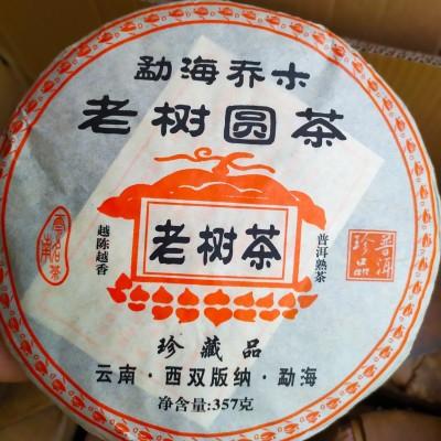 老树茶普洱熟茶13年云南普洱茶越陈越香勐海乔木老树圆茶1饼357克班章