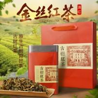 云南凤庆滇红茶金丝红茶功夫红茶蜜香古树金芽两罐浓香型礼盒装