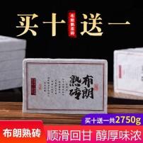 云南普洱茶熟茶砖茶布朗醇香古树茶口粮茶熟茶砖250g