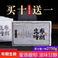 云南普洱茶熟茶砖茶布朗醇香古树茶口粮茶生茶砖250g