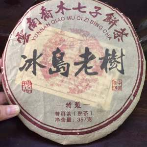 云南古树普洱茶饼冰岛老树熟茶礼盒茶饼,一盒一饼装