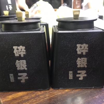 云南普洱熟茶8年左右碎银子茶化石礼盒装配手提袋一斤装